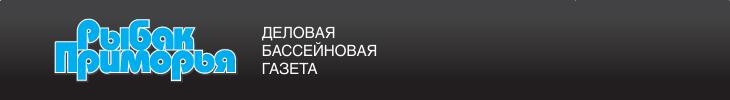 Газета «Рыбак Приморья»