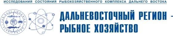 """Сборник """"ДВ Регион - рыбное хозяйство"""""""