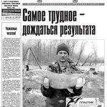 """Газета """"Рыбак Приморья"""" № 3 2009 г."""