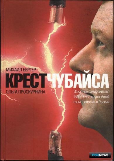В издательстве «КоЛибри» вышла в свет книга Михаила Бергера и Ольги Проскуриной «Крест Чубайса.