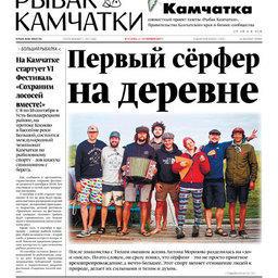 Газета «Рыбак Камчатки». Выпуск № 17 от 06 сентября 2017.
