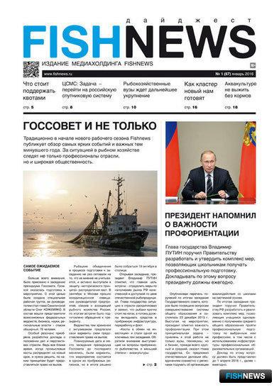 Газета Fishnews Дайджест № 01 (67) январь 2016 г.