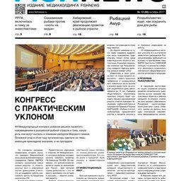 Газета Fishnews Дайджест № 10 (88) октябрь 2017 г.