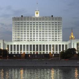 Правительство РФ. Фото из открытых источников