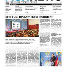 Газета Fishnews Дайджест № 4 (82) апрель 2017 г.