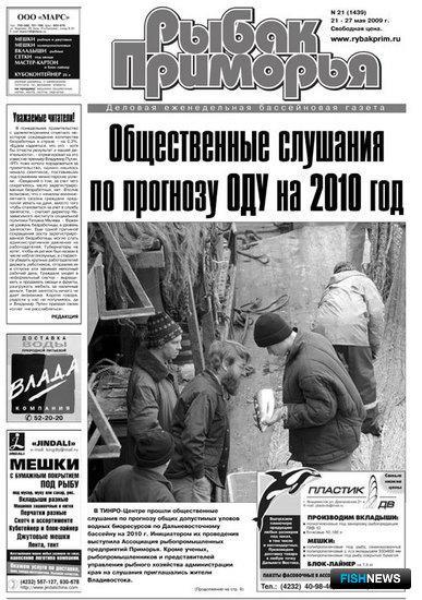 "Газета ""Рыбак Приморья"" № 21 от 21 мая 2009 г."