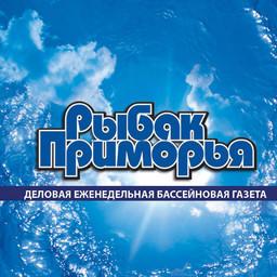 """Газета """"Рыбак Приморья"""""""