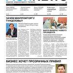 """Газета """"Fishnews Дайджест"""" № 2 (32) февраль 2013 г."""