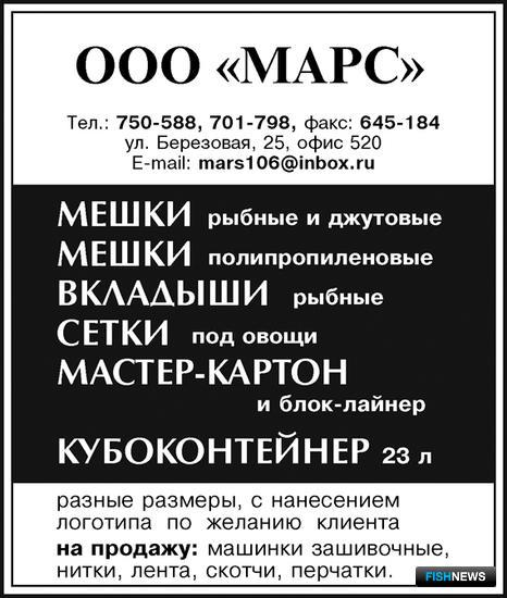 "ООО ""Марс"""