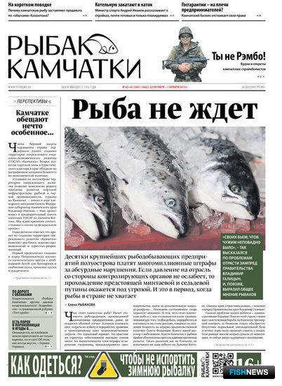 Газета «Рыбак Камчатки». Выпуск № 42-43 от 22 октября 2014 г.