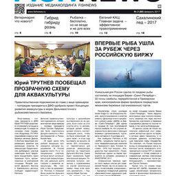Газета Fishnews Дайджест № 2 (80) февраль 2017 г.