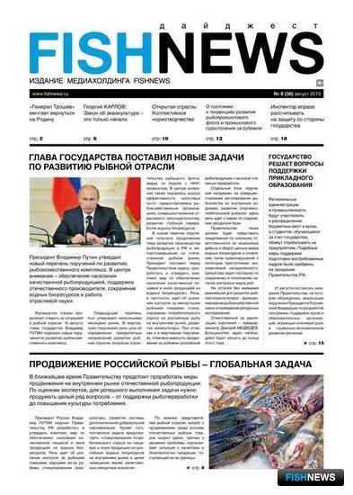 """Газета """"Fishnews Дайджест"""" № 8 (38) август 2013 г."""