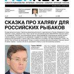 Fishnews Дайджест № 5 (5) сентябрь-октябрь 2010 г.