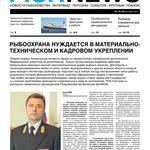 """Газета """"Fishnews Дайджест"""" № 10 (16) октябрь 2011 г."""