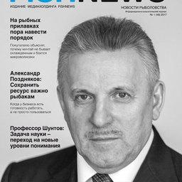 Журнал «Fishnews». Выпуск № 1 (46) от 24 марта 2017 г.