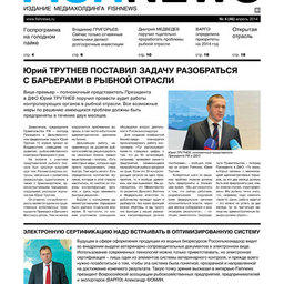 """Газета """"Fishnews Дайджест"""" № 04 (46) апрель 2014 г."""