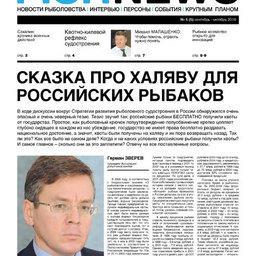"""Газета """"Fishnews Дайджест"""""""