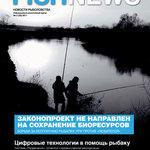 "Журнал ""Fishnews - Новости рыболовства"" № 2 (23) 2011 г."