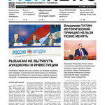 Газета Fishnews Дайджест № 12 (90) декабрь 2017 г.