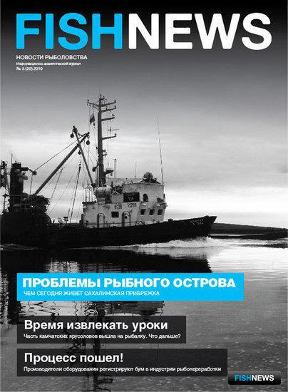 "Журнал ""Fishnews - Новости рыболовства"" № 3 (20) 2010 г."