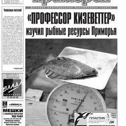"""Газета """"Рыбак Приморья"""" № 26 2009 г."""