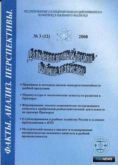 """Сборник """"ДВ Регион - рыбное хозяйство"""". Выпуск № 3 (12) 2008 г."""