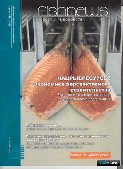 "Журнал ""Fishnews - Новости рыболовства"""
