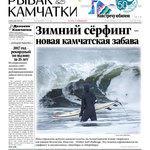 Газета «Рыбак Камчатки». Выпуск № 1 от 17 января 2018 г.