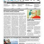 Газета Fishnews Дайджест № 11 (53) ноябрь 2014 г.