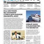 Газета Fishnews Дайджест № 07 (73) июль 2016 г.