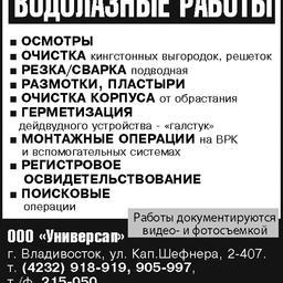 """Водолазные работы ООО """"Универсал"""""""