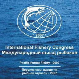 Знаковое событие в рыбной отрасли