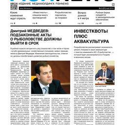 Газета Fishnews Дайджест № 05 (71) май 2016 г.
