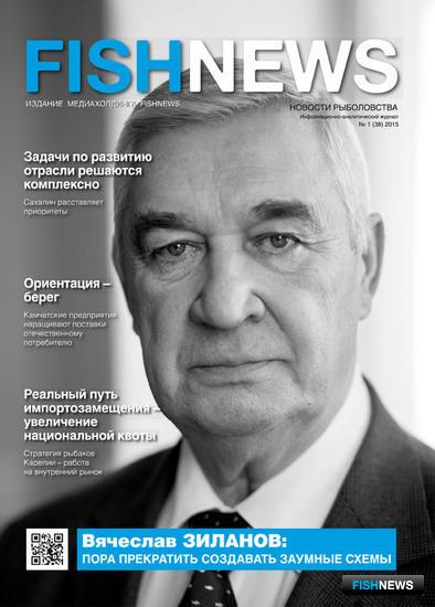 Журнал «Fishnews» № 1 (38) от 30 марта 2015 г.