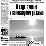 """Газета """"Рыбак Приморья"""" № 8 от 19 февраля 2009 г."""