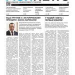 Газета Fishnews Дайджест № 05 (59) май 2015 г.