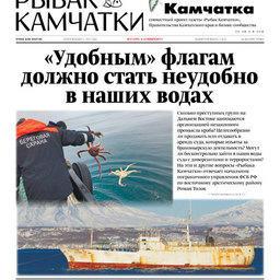 Газета «Рыбак Камчатки». Выпуск № 21 от 08 ноября 2017 г.