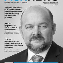 Журнал «Fishnews». Выпуск № 1 (42) от 31 марта 2016