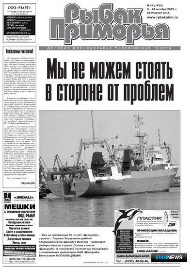 """Газета """"Рыбак Приморья"""" № 41 2009 г."""