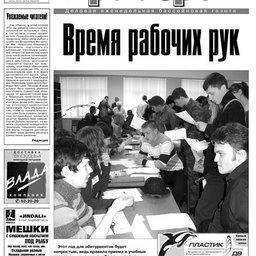 """Газета """"Рыбак Приморья"""" № 16 от 16 апреля 2009 г."""