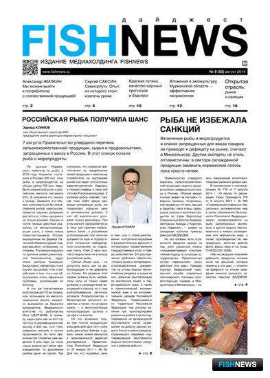"""азета """"Fishnews Дайджест"""" № 08 (50) август 2014 г."""
