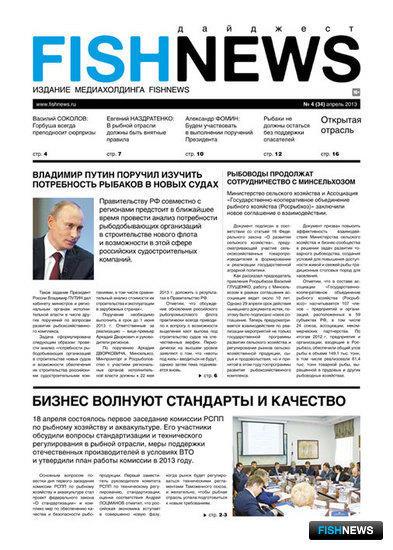 """Газета """"Fishnews Дайджест"""" № 4 (34) апрель 2013 г."""