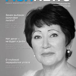 Вышел очередной номер журнала «Fishnews – Новости рыболовства»