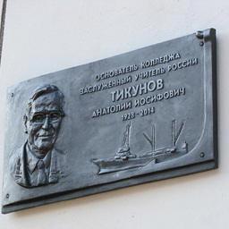 Стены Владивостокского морского рыбопромышленного колледжа украсила памятная доска в честь его первого начальника Анатолия ТИКУНОВА