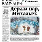 Газета «Рыбак Камчатки». Выпуск № 13 от 05 июля 2017.