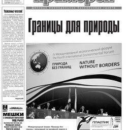 """Газета """"Рыбак Приморья"""" № 42 2009 г."""