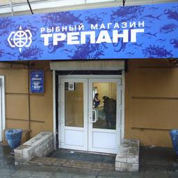 Магазин «Трепанг» расположен в здании Дальрыбвтуза на Светланской, 27