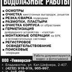 """Водолазные работы - ООО """"Универсал"""""""