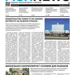 "Газета ""Fishnews Дайджест"" № 07 (49) июль 2014 г."