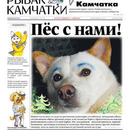 Газета «Рыбак Камчатки». Выпуск № 24 от 27 декабря 2017 г.